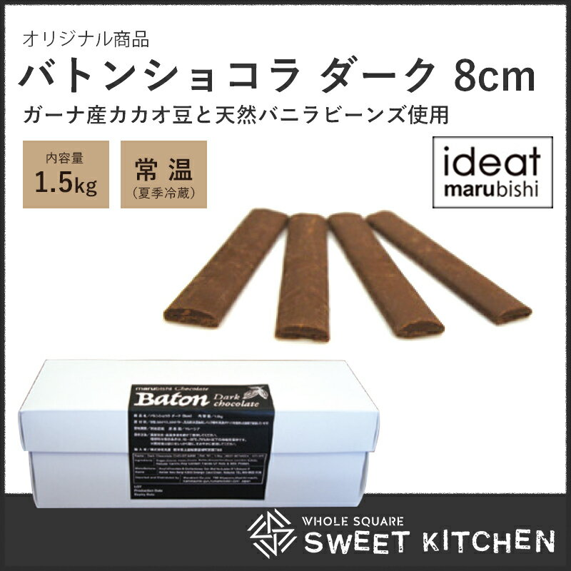 PB 製菓用板チョコ Baton dark choco バトンショコラ ダーク 8cm 1.5kg 黒ラベル