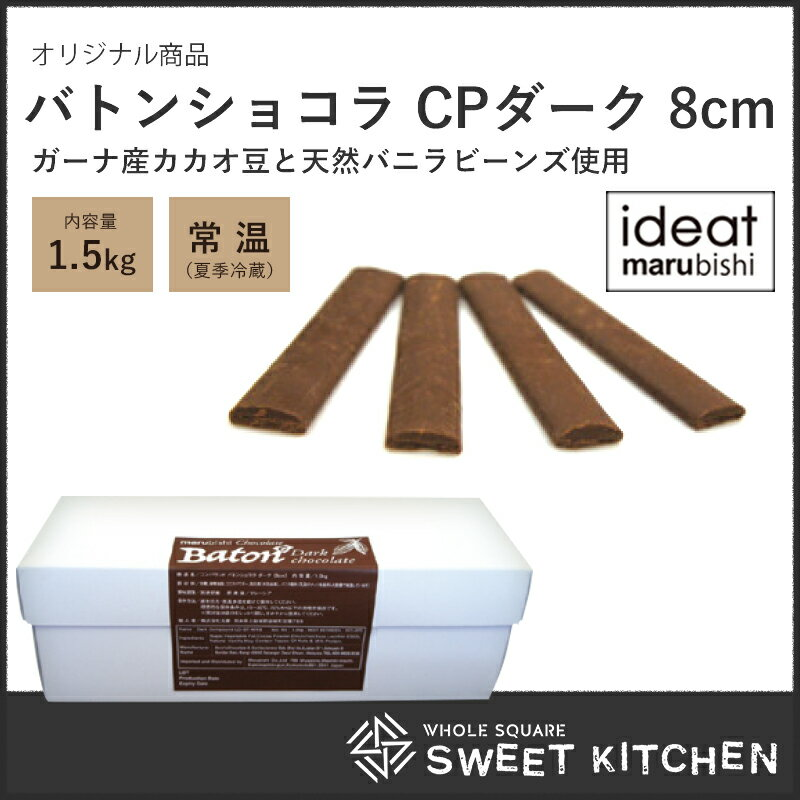 【PB】 製菓用板チョコ Baton dark choco CPバトンショコラ ダーク 8cm 1.5kg 茶ラベル 【夏季冷蔵】