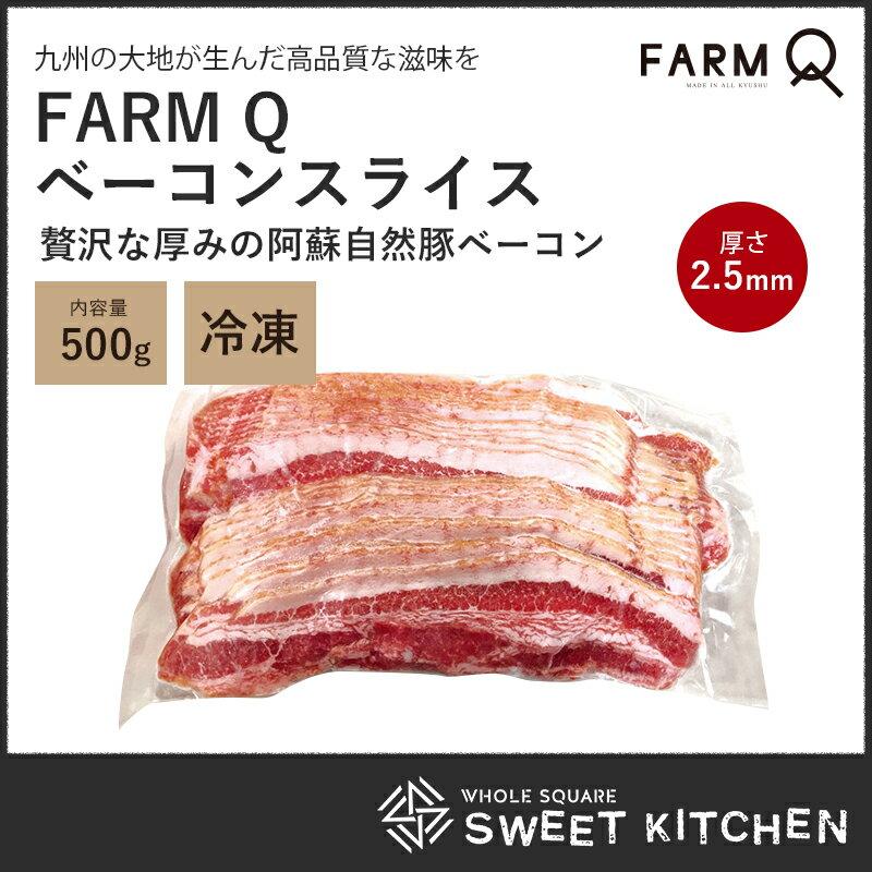 FARMQ ファームキュー 熊本県阿蘇自然豚 バラベーコンスライス 厚さ2.5mm 500g おつまみ クリスマス パーティー 【冷凍】