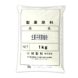 小城製粉 生菓子用寒梅粉 1kg (常温)