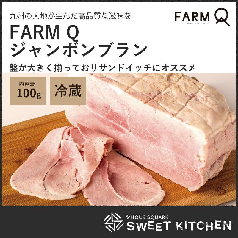 FARM Q ファームキュー 阿蘇自然豚使用 加熱ハム ジャンボン・ブラン スライス 100g シャルキュトリー おつまみ クリスマス パーティー 【冷蔵】