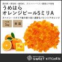 うめはら オレンジピール 5ミリA 1kg 【常温】