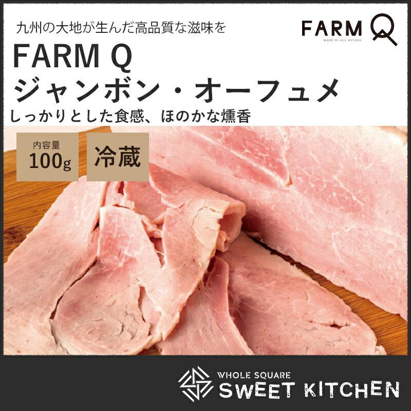 FARM Q ファームキュー 熊本県産豚使用 加熱ハム ジャンボン・オーフュメ 100g 【冷蔵】