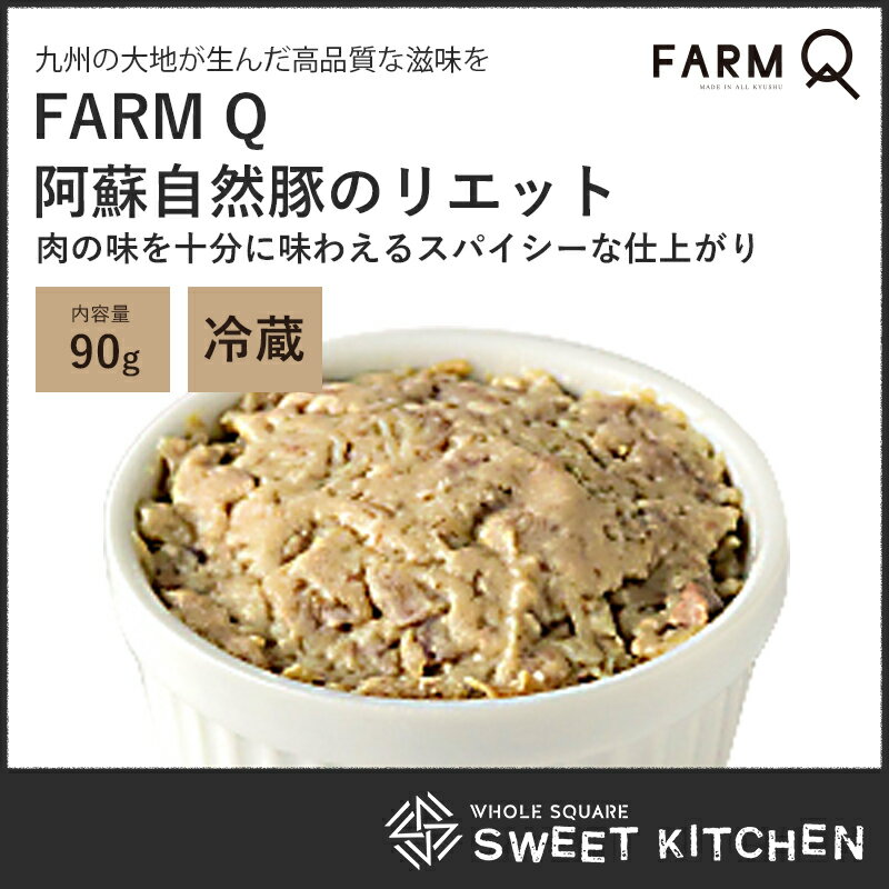 FARMQ ファームキュー 阿蘇自然豚の無添加リエット 90g 【冷蔵】
