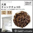 PB 製菓用チョコ 大東 チャンクチョコD 1kg