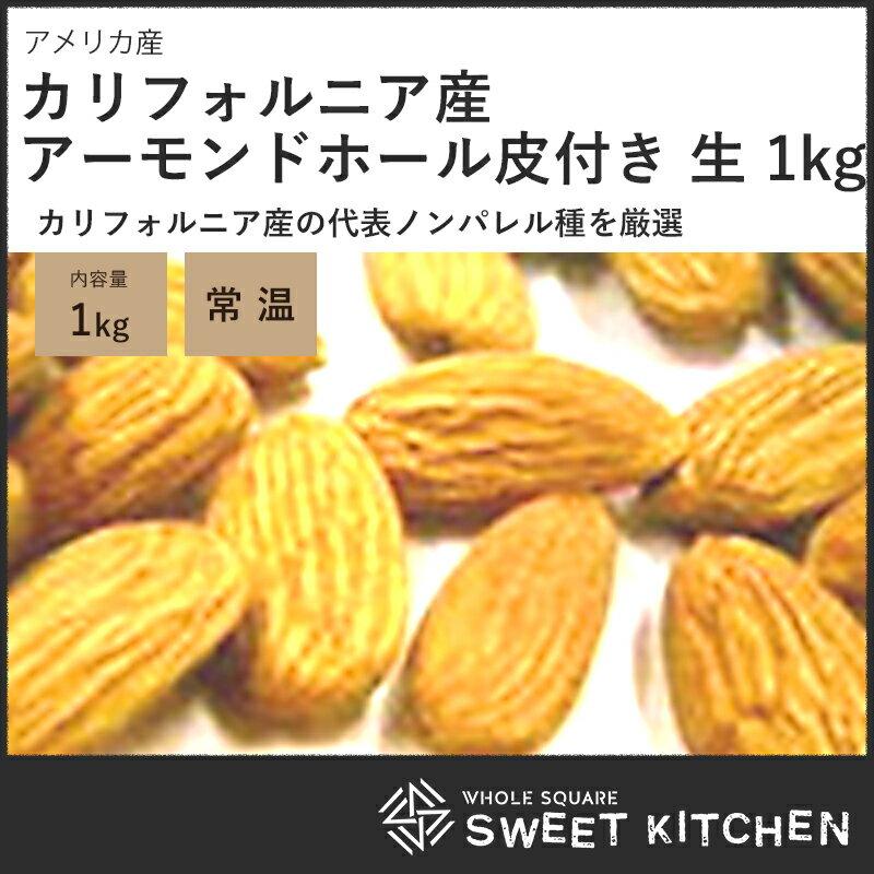 カリフォルニア産 アーモンドホール皮付き 生 1kg 【常温】