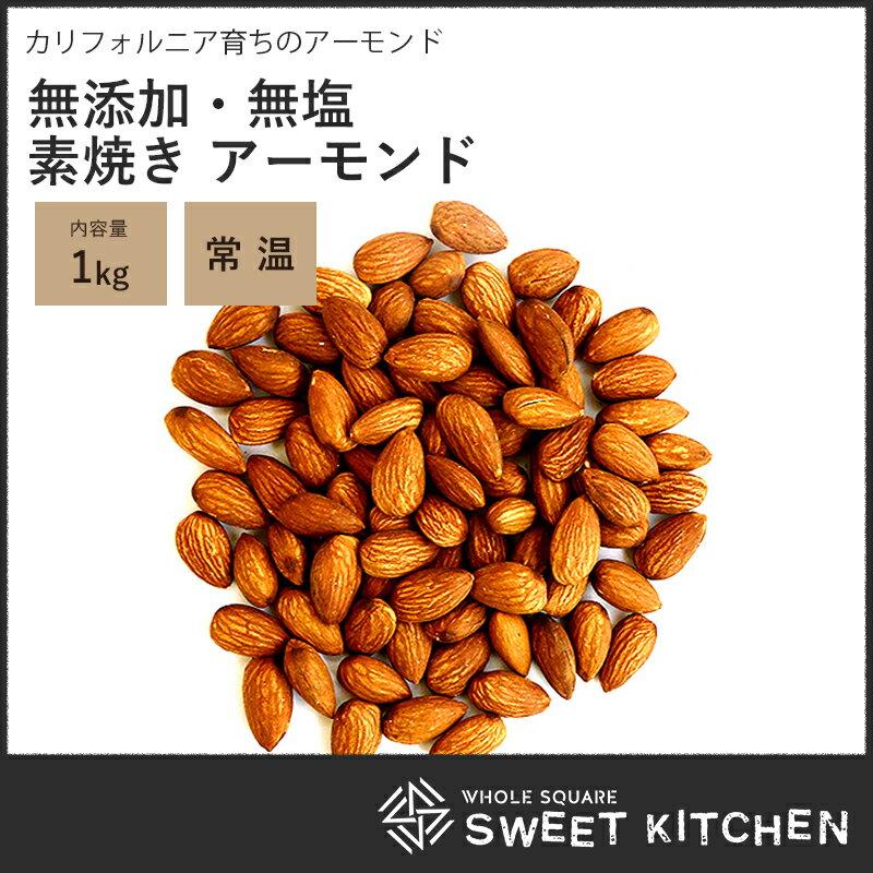 素焼き アーモンド 1kg