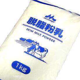 【コンパクト便】(国産)森永 脱脂粉乳 スキムミルク 1kg(常温) 送料無料
