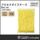 プロセスダイスチーズ 8m/m 1kg サイコロチーズ