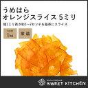 うめはら オレンジスライスA 1kg