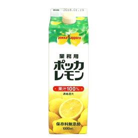 ポッカレモン 業務用ポッカレモン 1000ml【常温】