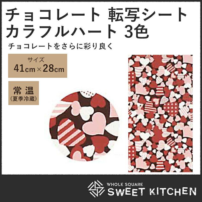 チョコレート 転写シート カラフルハート 3色 1枚 【夏季冷蔵】