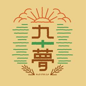 【PB】丸菱 国産強力粉 小麦粉 九+夢 2.5kg【常温】【小分け】