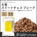 大東 スイートチョコ フレーク 1kg 製菓用チョコ