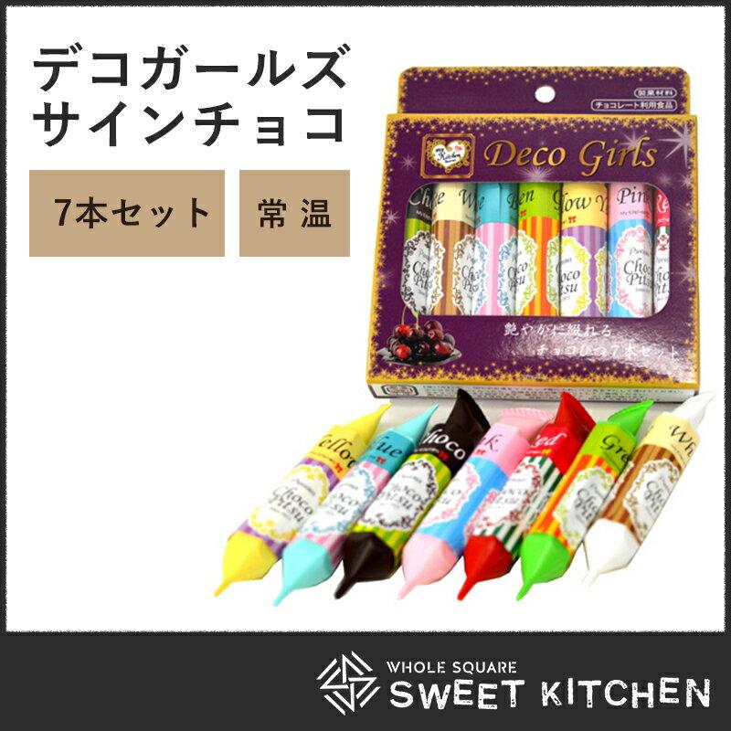 【メール便可-1】デコガールズ チョコぴつ チョコペン サインチョコ 7本セット 各9g