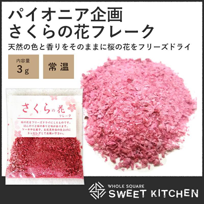 【在庫整理】パイオニア企画 桜の花フレーク 3g 【常温】