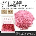 パイオニア企画 桜の花フレーク 3g