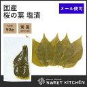 【メール便可-2】国産 桜の葉 塩漬 50枚