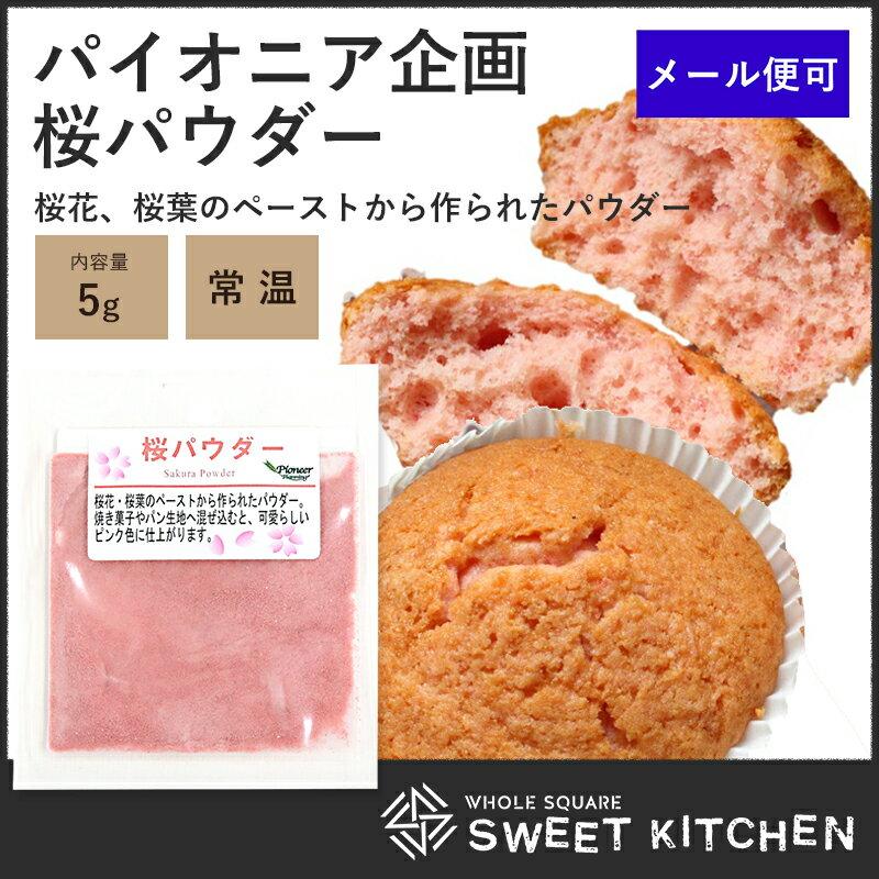 【ネコポス可】パイオニア企画 桜パウダー 5g 【常温】
