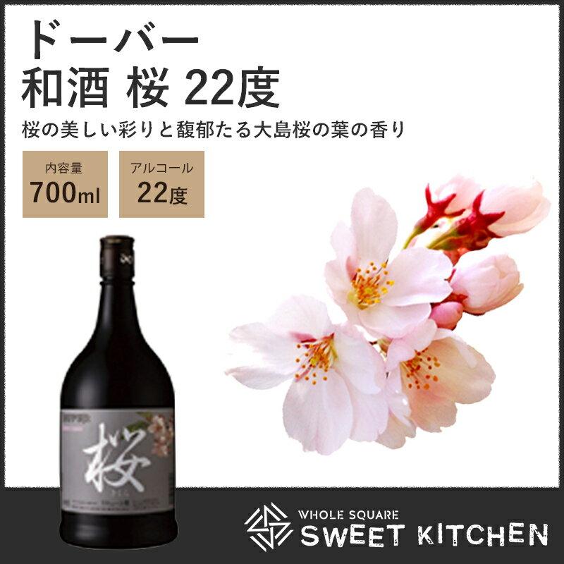 ドーバー 和酒 桜 22度 700ml【常温】