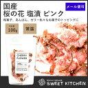 【メール便可-2】国産 桜の花(塩漬)ピンク 100g チャック付き袋