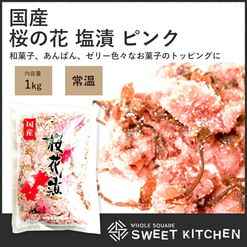 国産 桜の花 塩漬け 1kg 【常温】