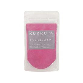 【ネコポス可】KUKKU クック クランベリーパウダー 30g【常温】