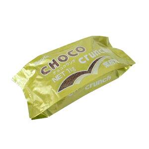 フルタ製菓 チョコクランチ 1kg 製菓用チョコ(常温) 手作りバレンタイン