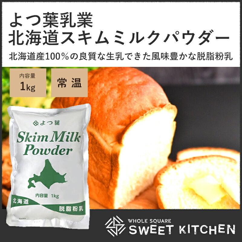 よつ葉乳業 北海道脱脂粉乳 スキムミルクパウダー 1kg 【常温】