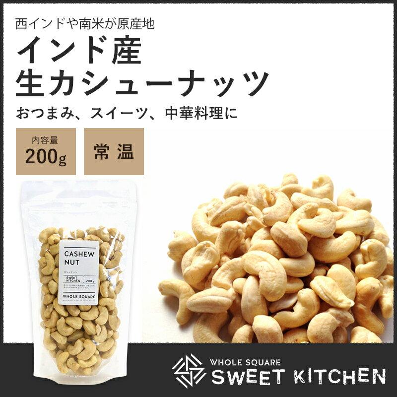 カシューナッツ (生) 200g 【常温】