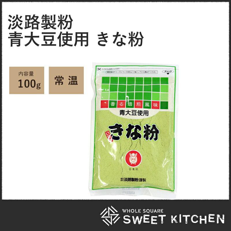 香る焙煎風味 青大豆使用 きな粉 青きなこ 100g 【常温】