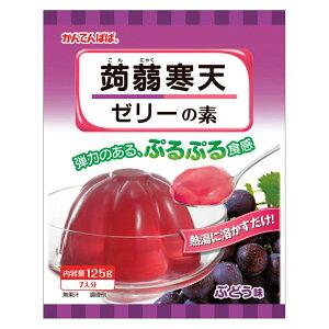 【コンパクト便】伊那食品 かんてんぱぱ 蒟蒻寒天ゼリーの素 ぶどう 125g(常温) 送料無料