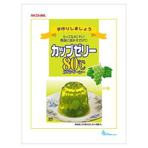 伊那食品 かんてんぱぱ カップゼリー80℃ マスカット 600g 200g×3袋 【常温】