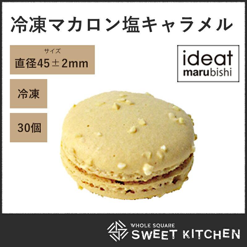 【PB】冷凍マカロン 塩キャラメル 30個 直径45mm【冷凍】