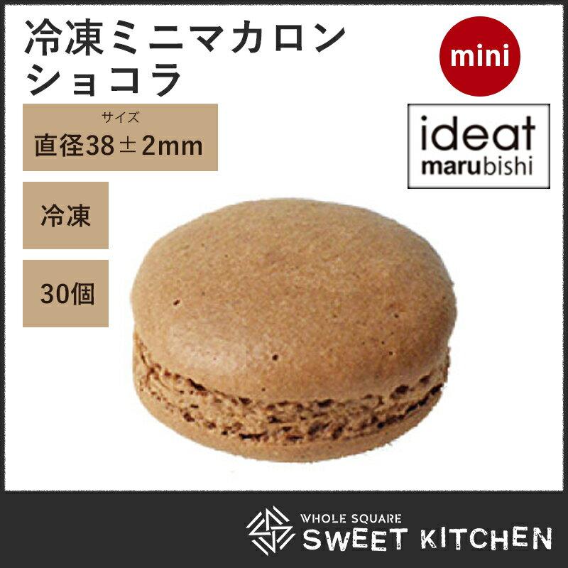 【PB】冷凍ミニマカロン ショコラ (チョコレート) 30個 直径38mm【冷凍】
