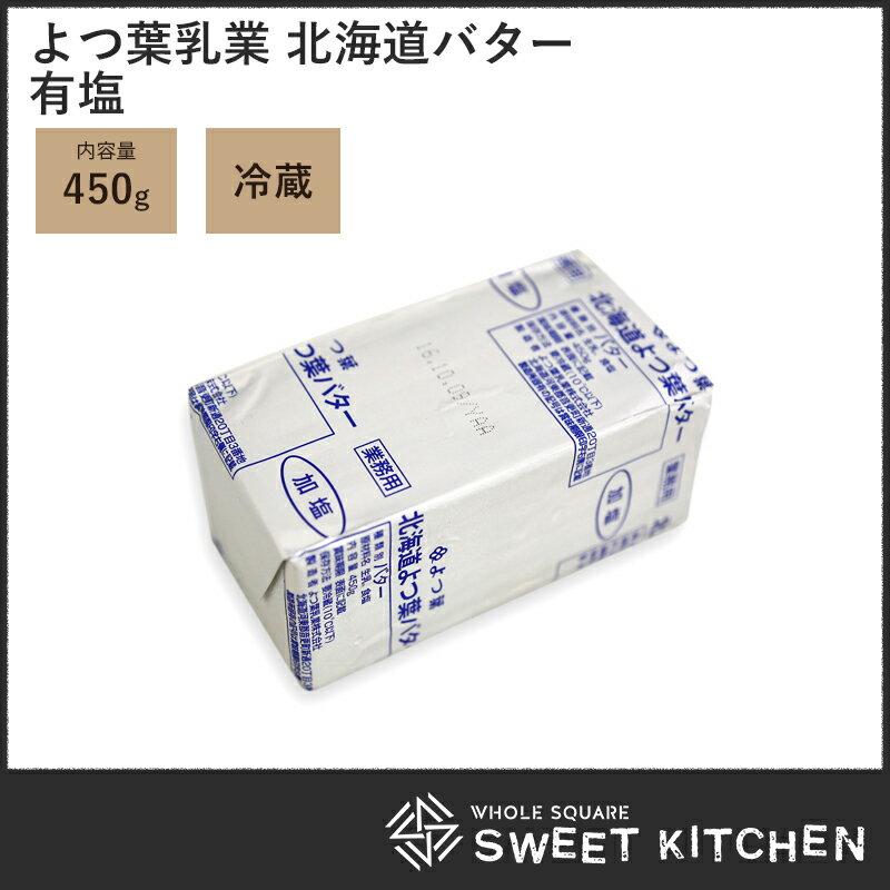 よつ葉乳業 北海道バター 有塩 450g 【冷蔵】
