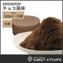 snowice スノーアイス チョコレート風味 個食タイプ 10個入り 雪花氷 夏祭り ふわふわかき氷 学園祭 【冷凍】
