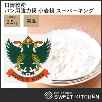 For bread flour Super King 2.5 kg 10P13oct13_a