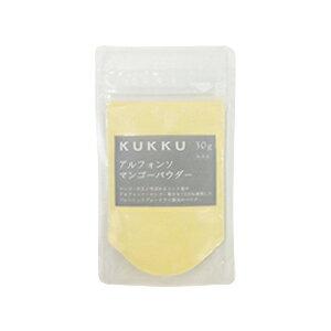 【ネコポス可】KUKKU クック アルフォンソマンゴーパウダー 30g【常温】