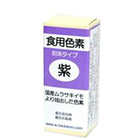 食用色素 粉末タイプ 紫色 2g【常温】