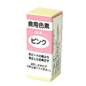 食用色素 粉末タイプ ピンク色 2g 【常温】 クーポン
