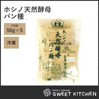 星野天然酵母发酵 50 g x 5