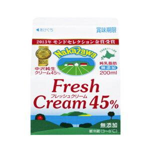 (お取り寄せ商品)中沢乳業 生クリーム フレッシュクリーム 45% 200ml (冷蔵)