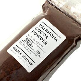 ヴァローナ チョコレート 純ココア カカオパウダー 150g (チャック袋)(常温) 手作りバレンタイン