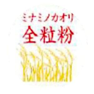 太陽製粉 ミナミノカオリ 全粒粉 500g(常温)(小分け)