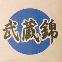 【PB】丸菱 鳥越 パン用強力粉 武蔵錦 2.5kg【常温】【小分け】