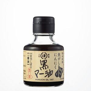 熊本県産焦がしにんにく黒マー油80g【常温】