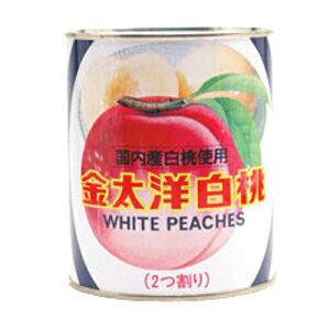 金太洋 国内産 白桃缶詰 二つ割り 2号缶 850g(常温)