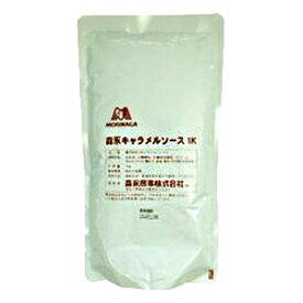 森永商事 キャラメルソース 1kg【常温】