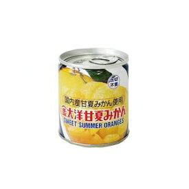 国内産 甘夏みかん缶詰 210g【常温】